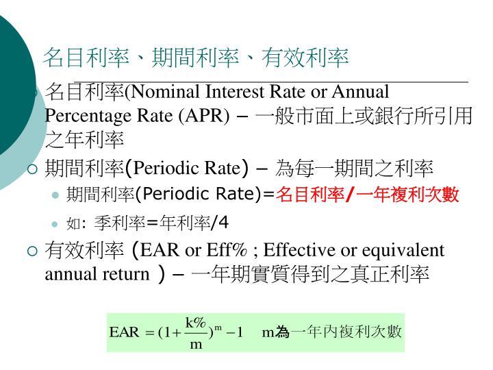 名目利率、期間利率、有效利率