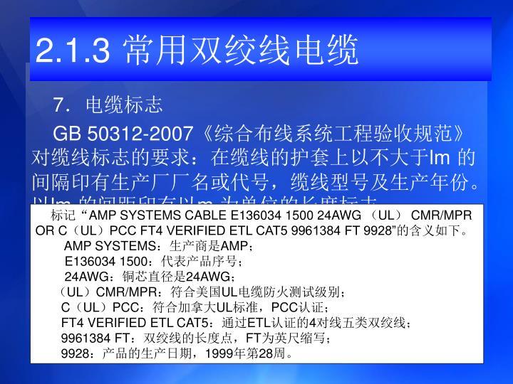 2.1.3 常用双绞线电缆