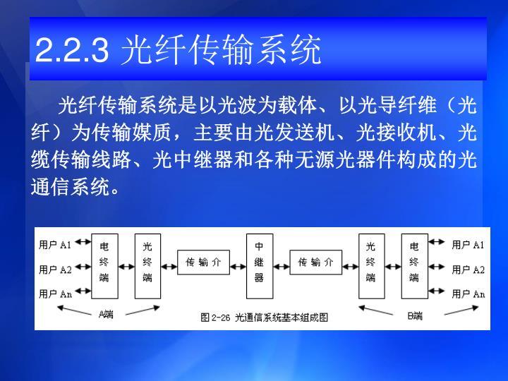 2.2.3 光纤传输系统