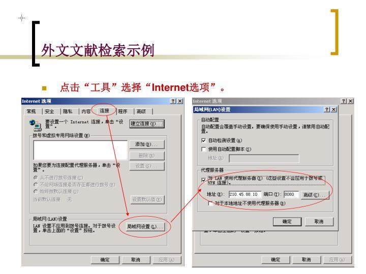 外文文献检索示例