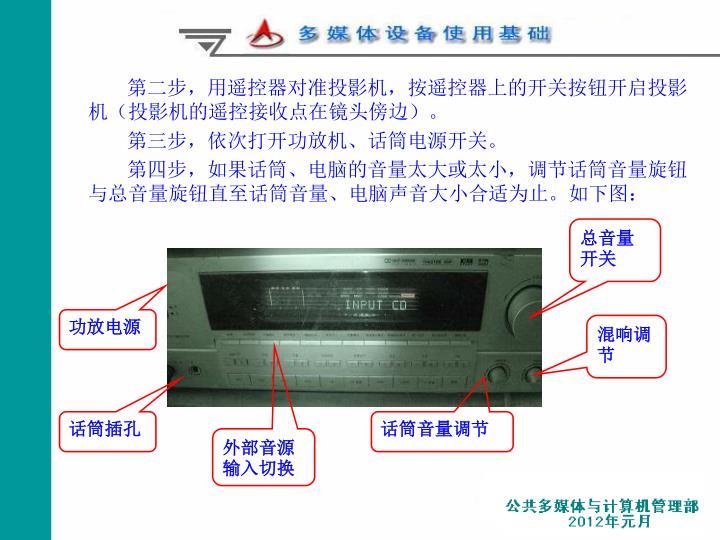 第二步,用遥控器对准投影机,按遥控器上的开关按钮开启投影机(投影机的遥控接收点在镜头傍边)。