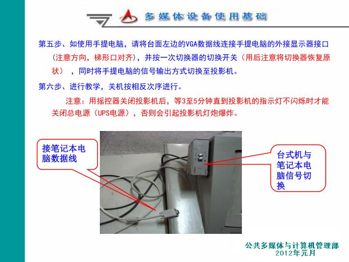 第五步、如使用手提电脑,请将台面左边的