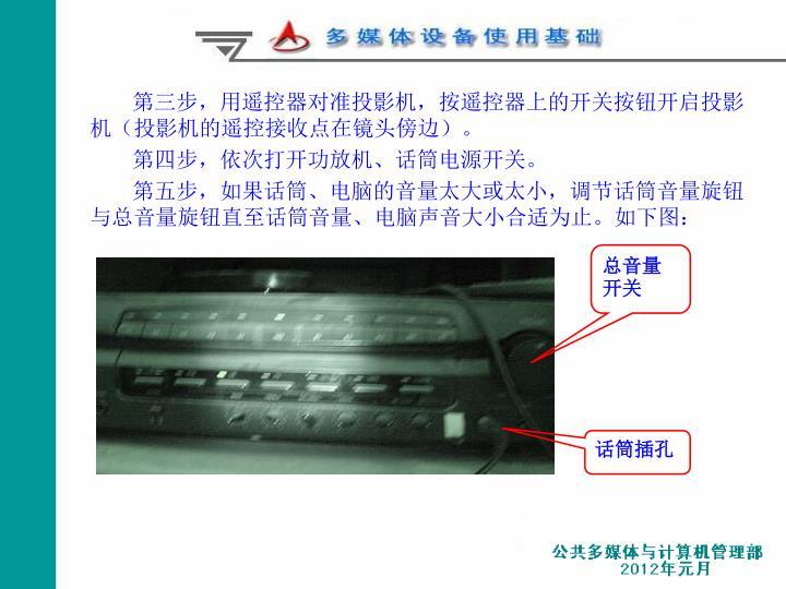 第三步,用遥控器对准投影机,按遥控器上的开关按钮开启投影机(投影机的遥控接收点在镜头傍边)。