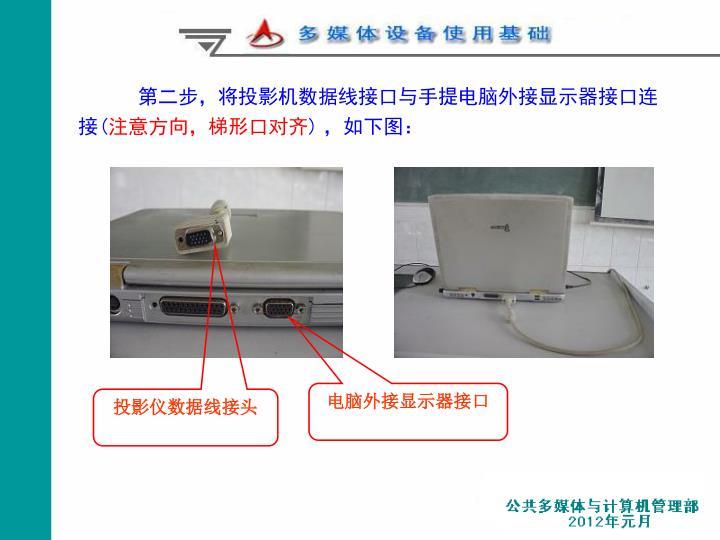 第二步,将投影机数据线接口与手提电脑外接显示器接口连接