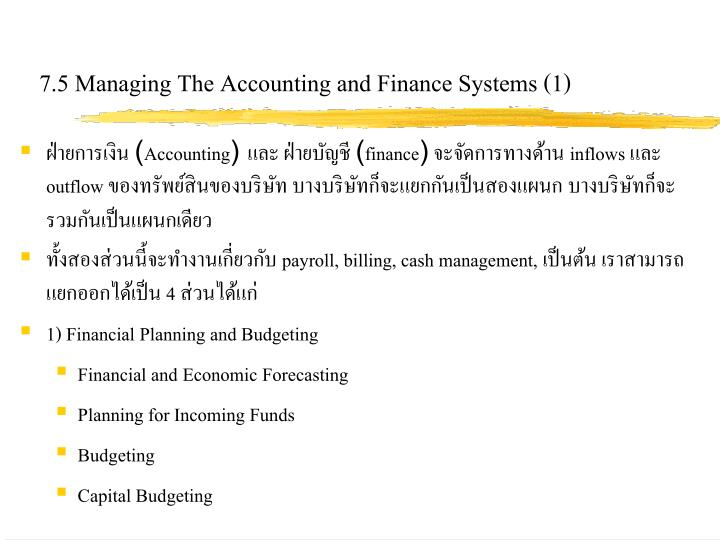 7.5 Managing The Accounting and Finance Systems (1)