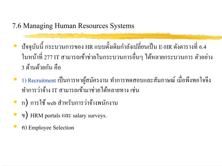 7.6 Managing Human Resources Systems