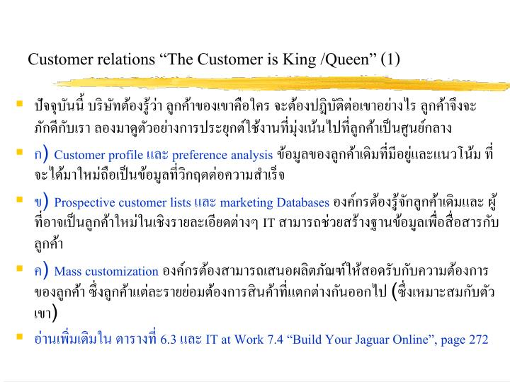 "Customer relations ""The Customer is King /Queen"" (1)"