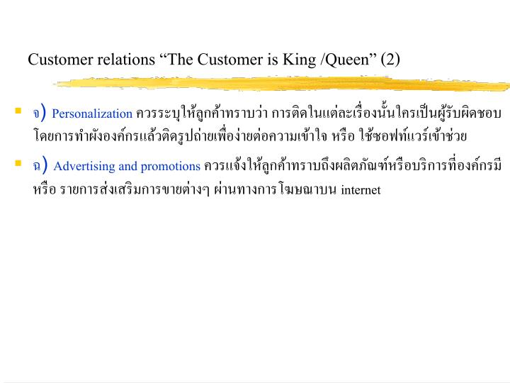 "Customer relations ""The Customer is King /Queen"" (2)"