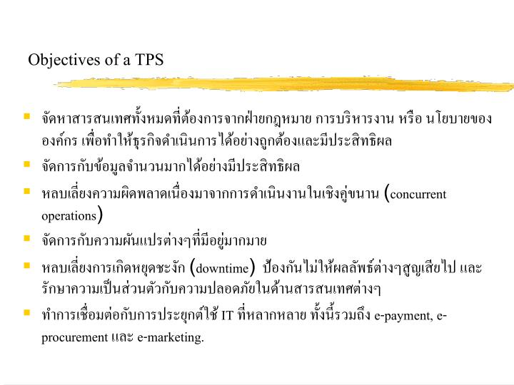 Objectives of a TPS