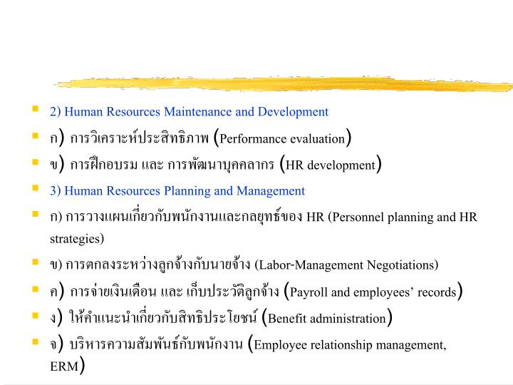 2) Human Resources Maintenance and Development