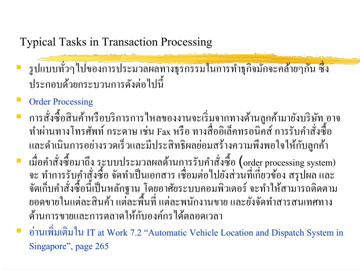 Typical Tasks in Transaction Processing