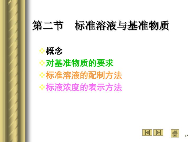 第二节  标准溶液与基准物质