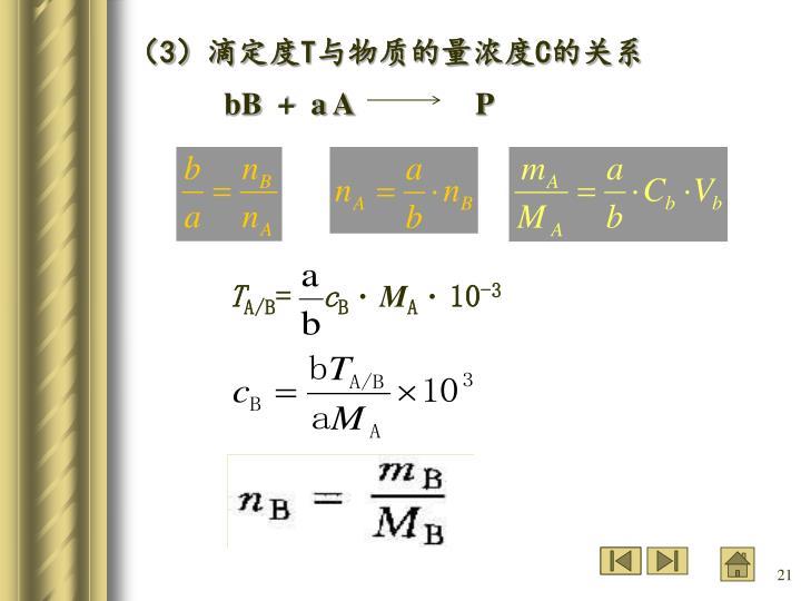 bB  +  a A