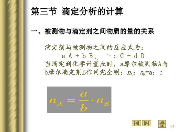 第三节 滴定分析的计算
