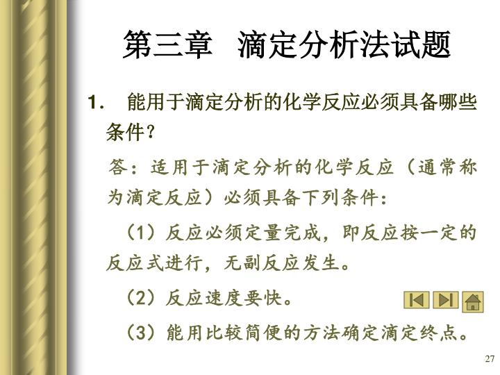 第三章   滴定分析法试题
