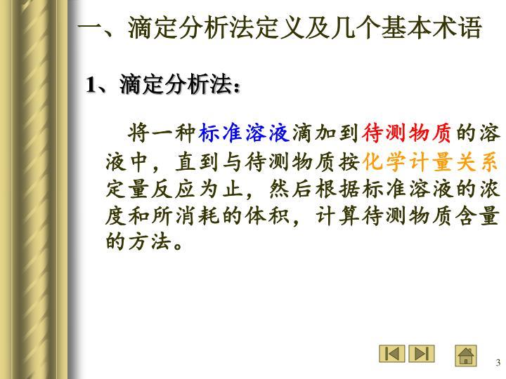 一、滴定分析法定义及几个基本术语