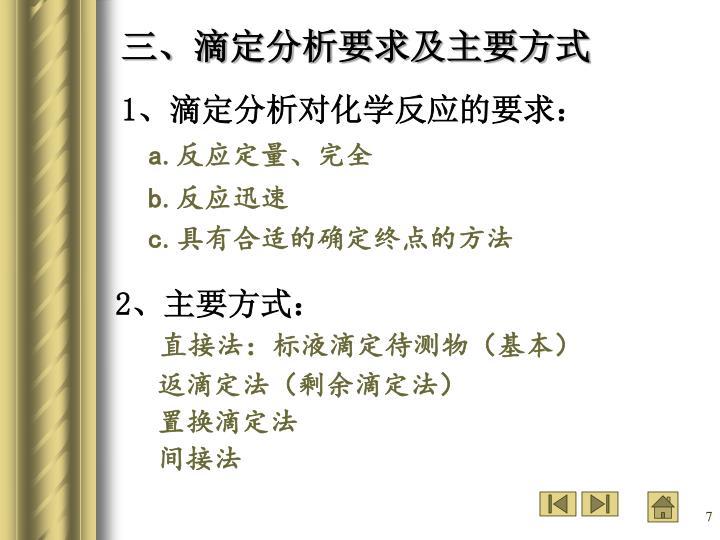 三、滴定分析要求及主要方式