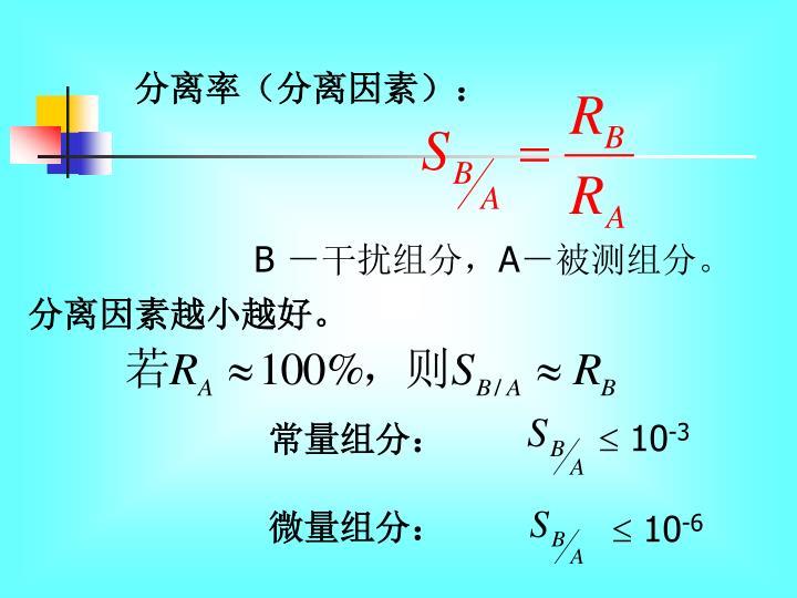 分离率(分离因素):