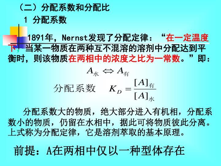 (二)分配系数和分配比