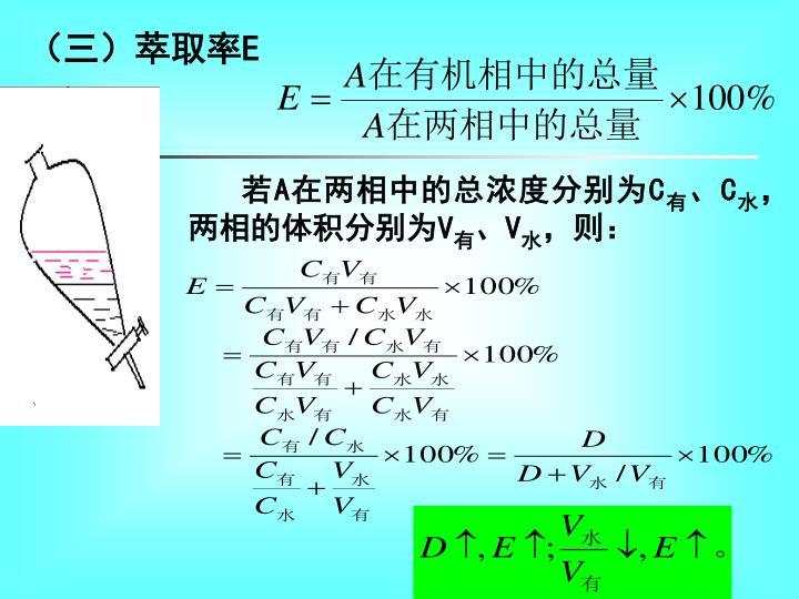 (三)萃取率