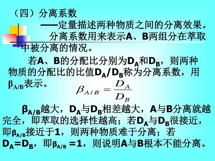 (四)分离系数