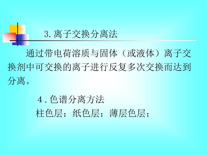 3.离子交换分离法