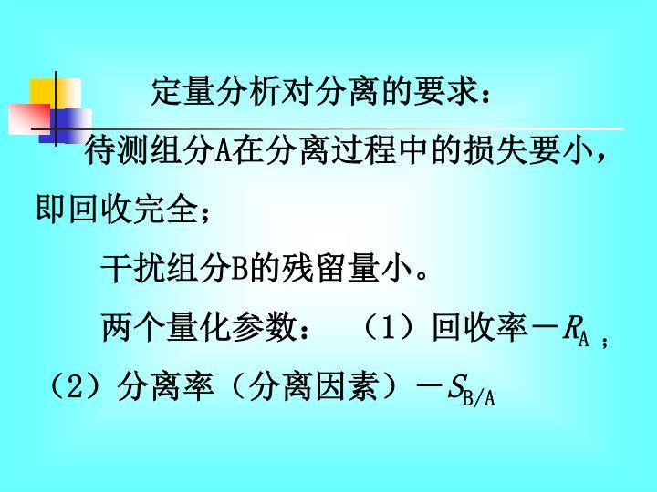 定量分析对分离的要求: