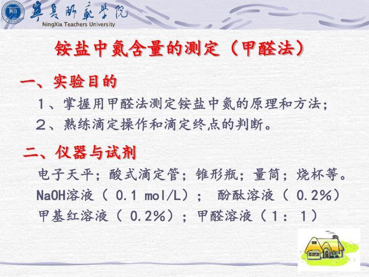 铵盐中氮含量的测定(甲醛法)