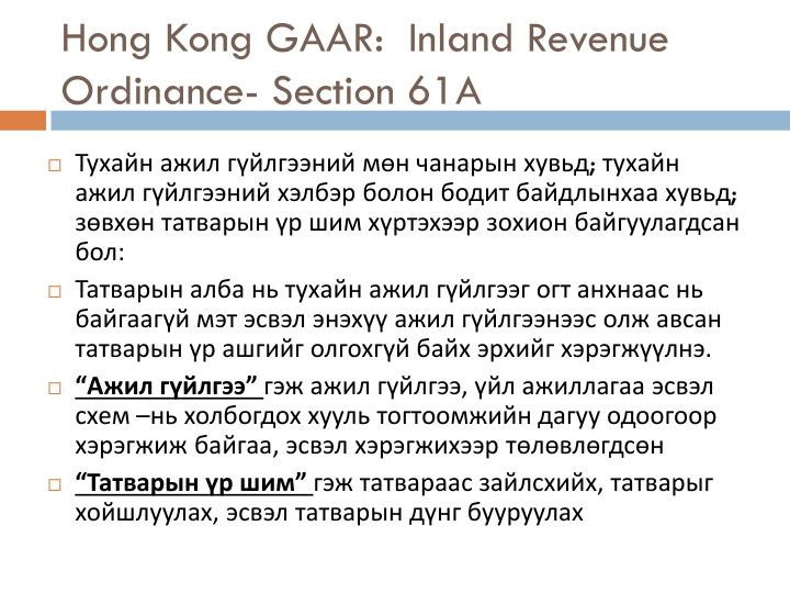 Hong Kong GAAR:  Inland Revenue Ordinance- Section 61A