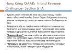 hong kong gaar inland revenue ordinance section 61a