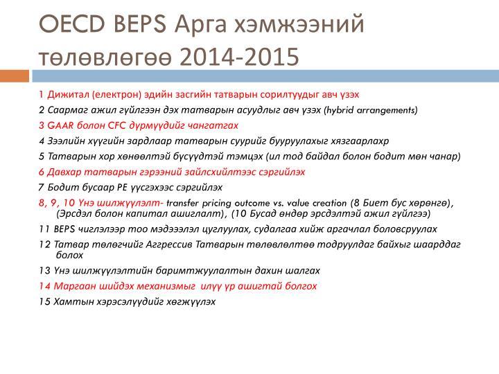OECD BEPS