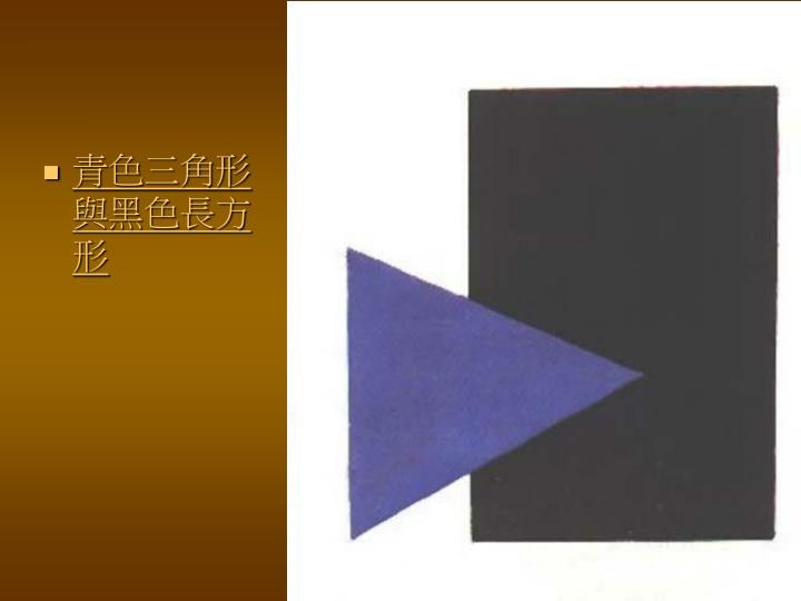青色三角形與黑色長方形