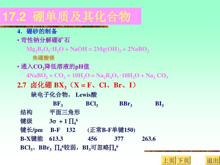 17.2  硼单质及其化合物