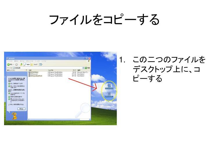 ファイルをコピーする