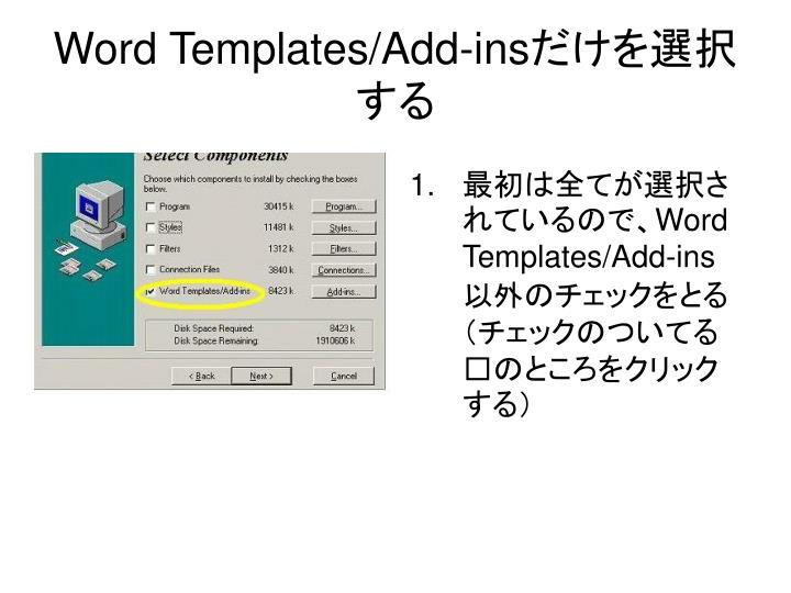Word Templates/Add-ins