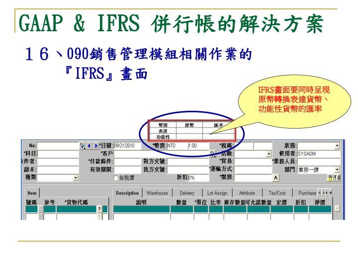 GAAP & IFRS