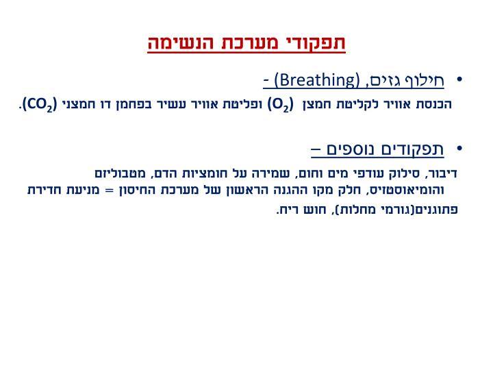 תפקודי מערכת הנשימה