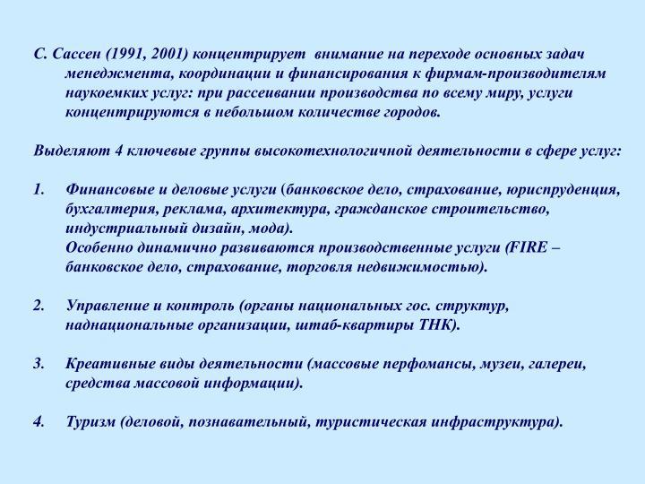 .  (1991, 2001)        ,     -  :      ,      .