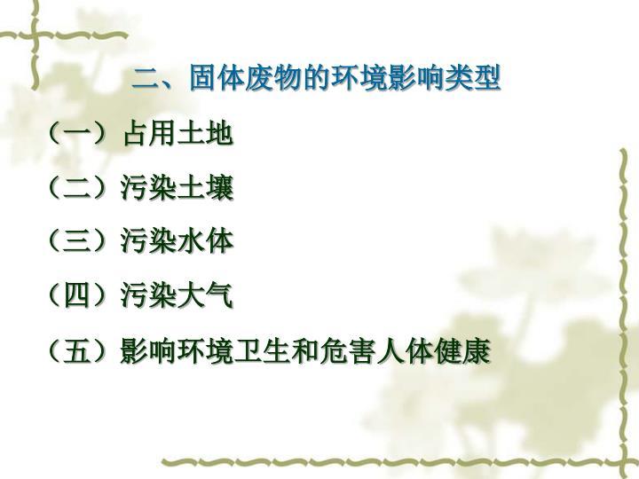 二、固体废物的环境影响类型