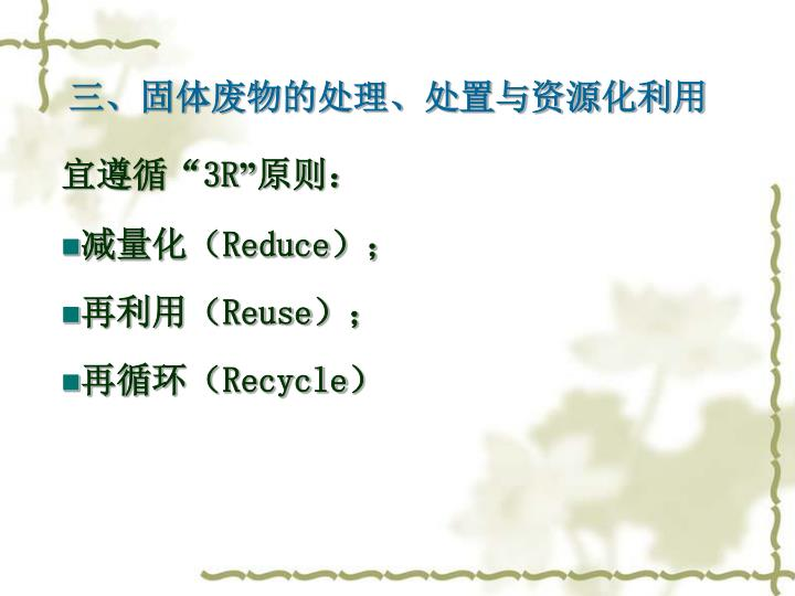 三、固体废物的处理、处置与资源化利用