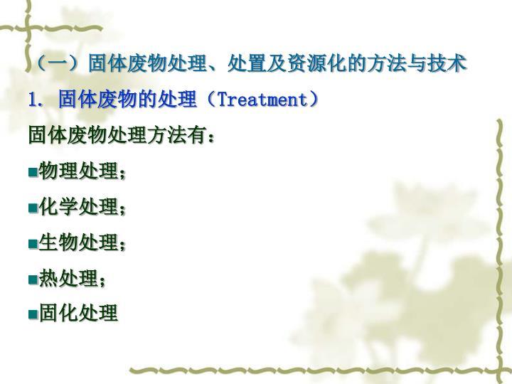 (一)固体废物处理、处置及资源化的方法与技术