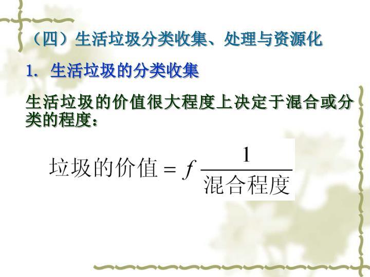 (四)生活垃圾分类收集、处理与资源化