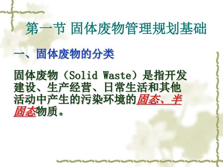 第一节 固体废物管理规划基础