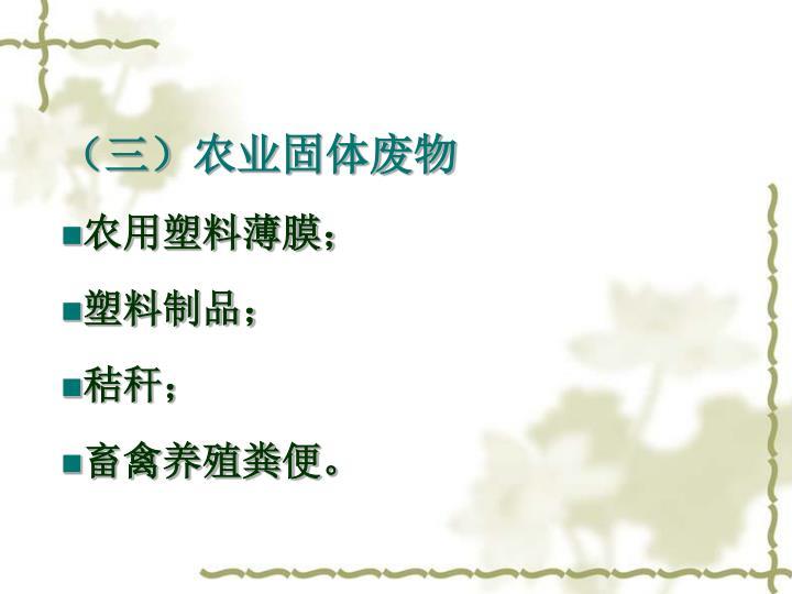 (三)农业固体废物