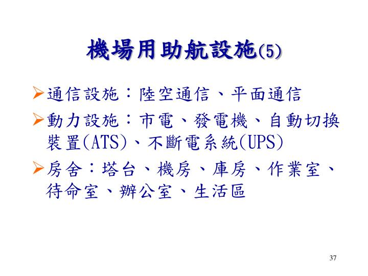 通信設施:陸空通信、平面通信