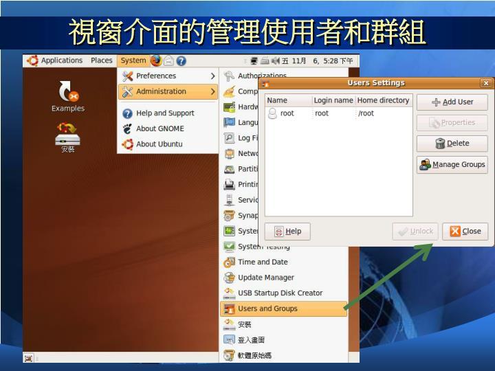 視窗介面的管理使用者和群組