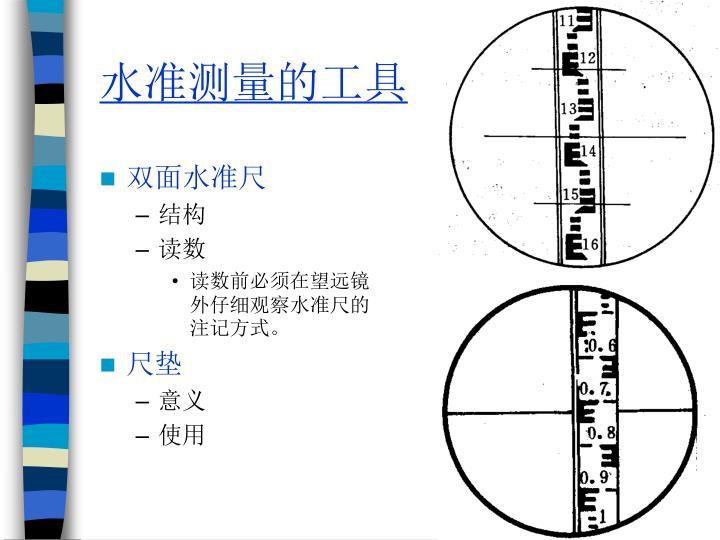 水准测量的工具
