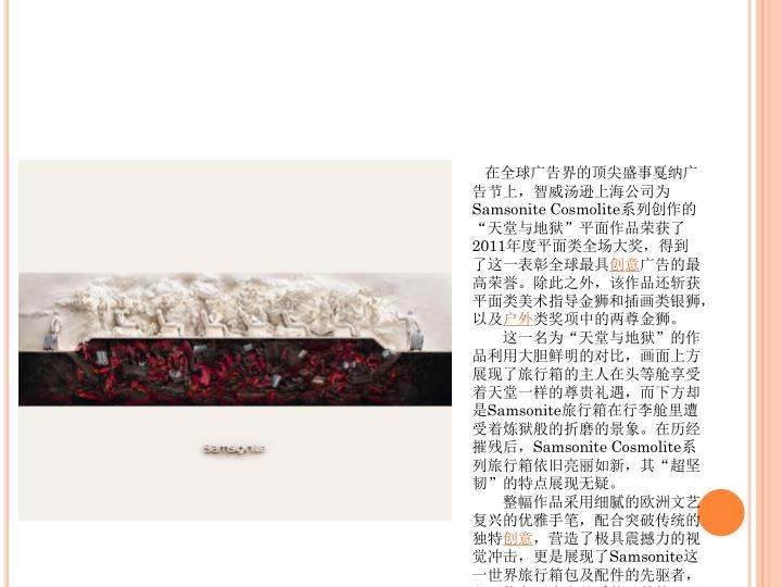 在全球广告界的顶尖盛事戛纳广告节上,智威汤逊上海公司为