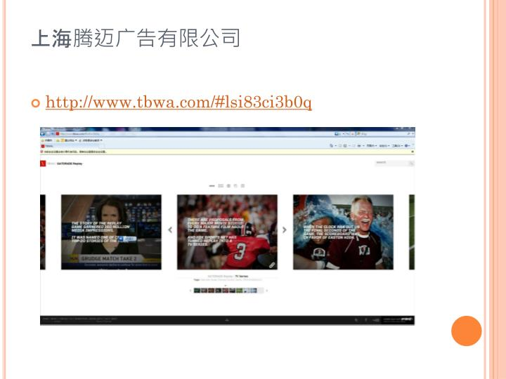 上海腾迈广告有限公司