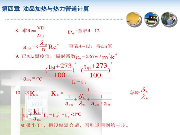 第四章 油品加热与热力管道计算